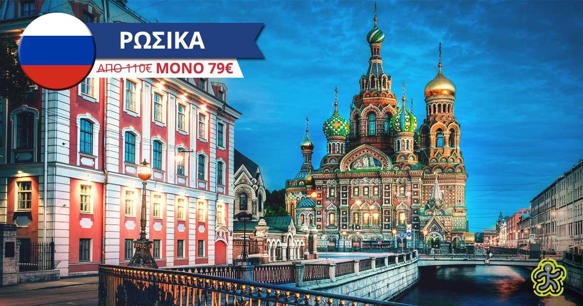Ρώσικά2017fb size
