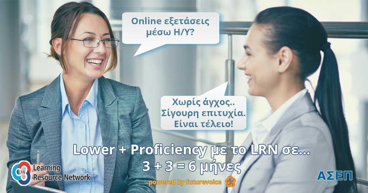 ΙΩΑΝΝΙΝΑ - ΑΡΤΑ: LRN Proficiency C2 ΜΟΝΟ με 380€ και Δωρεάν Επανεξέταση - : IoanninaVoice.gr