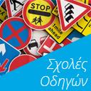 Σχολές Οδηγών Ιωάννινα