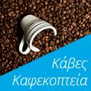 Κάβες - Καφεκοπτεία