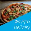 Φαγητό - Delivery Ioannina