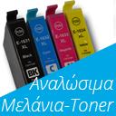 Αναλώσιμα - Μελάνια - Toner