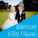 Είδη Γάμου - Βάπτισης - Νυφικά